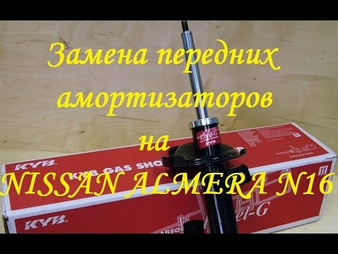 Как заменить передний амортизатор на Nissan Almera N16