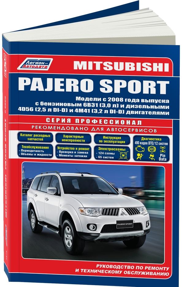Книга Mitsubishi Pajero Sport