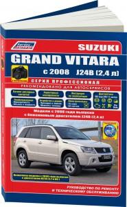 Руководство по эксплуатации Сузуки Гранд Витара 2008