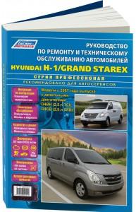 Книга Hyundai Grand Starex
