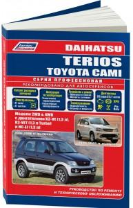 Книга Toyota Cami