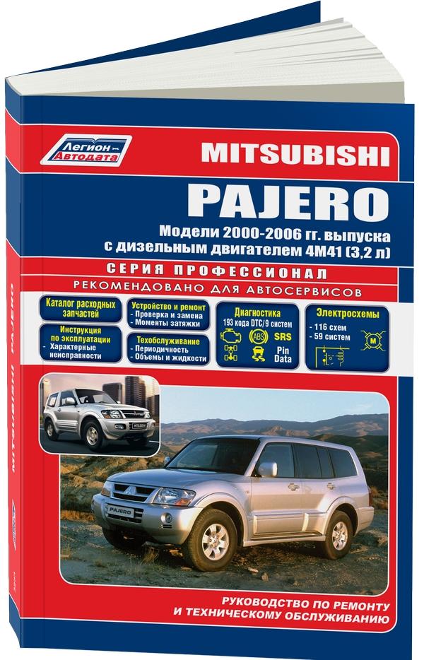 Книга Mitsubishi Pajero 3