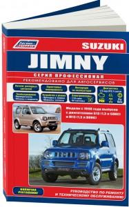 Руководство Suzuki Jimny