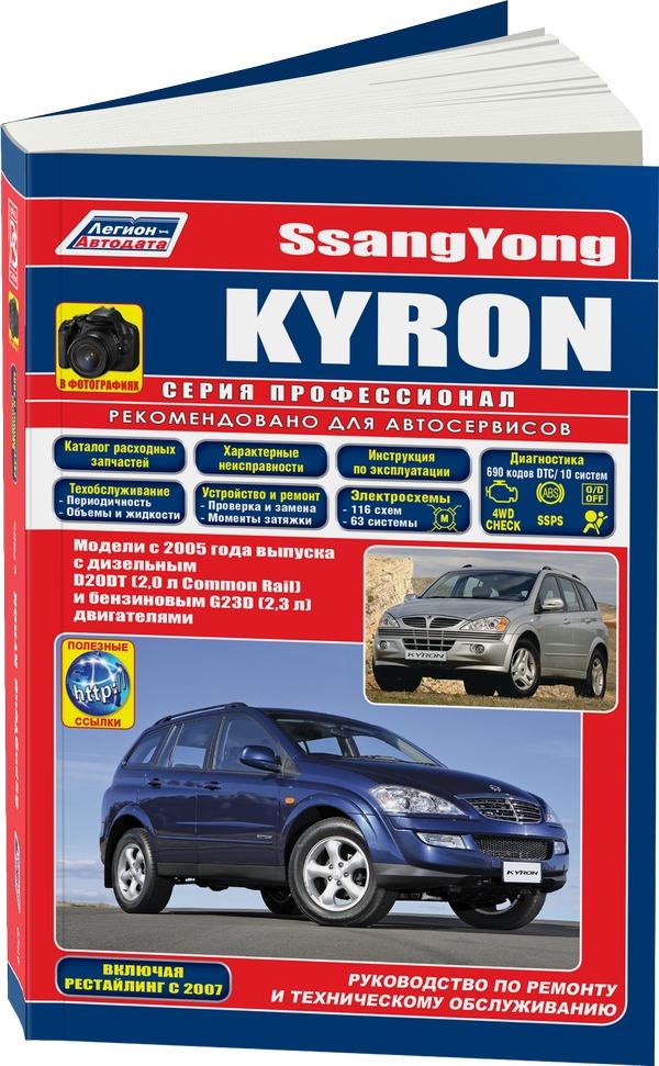 Книга Ssangyong Kyron