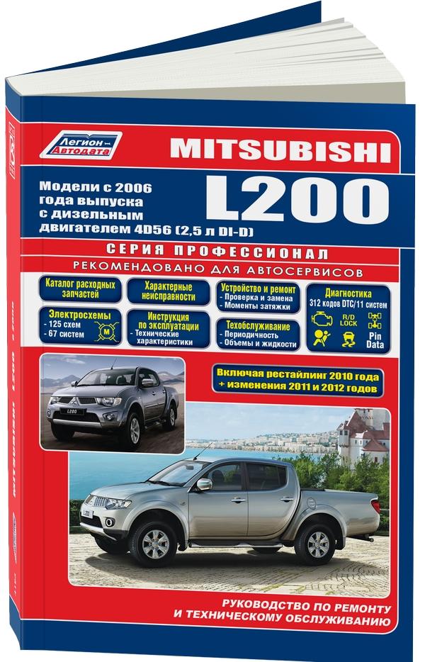 Руководство Mitsubishi L200