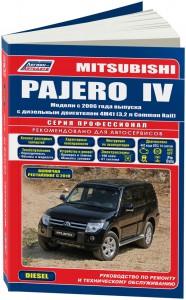 Руководство Mitsubishi Pajero iv 2007