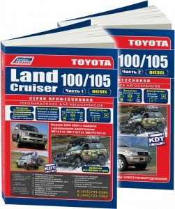 Книга Toyota Land Cruiser 100