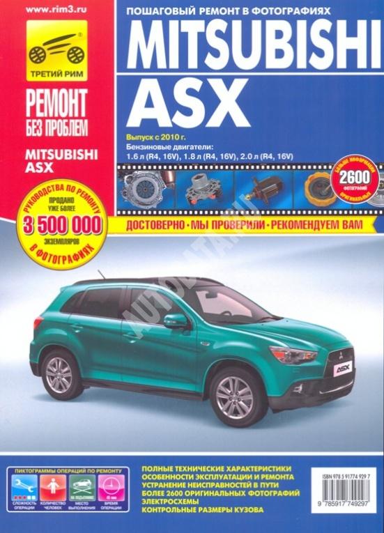 Руководство Mitsubishi Asx