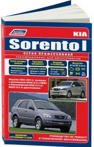 Руководство Kia Sorento
