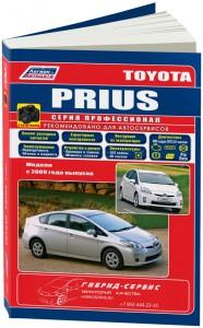 Руководство Toyota Prius
