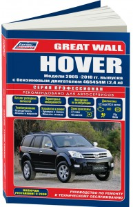 Руководство Great Wall Hover 2005