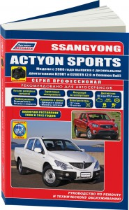 Книга Ssangyong Actyon Sports