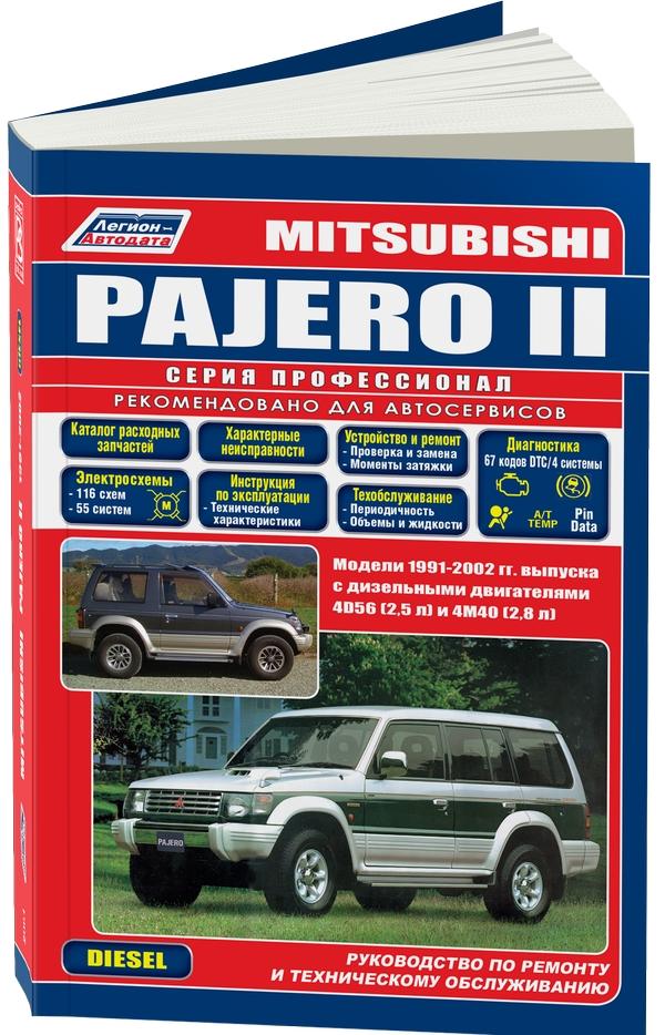 Книга Mitsubishi Pajero 2