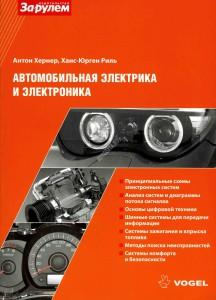 Книга автомобильная электрика и электроника