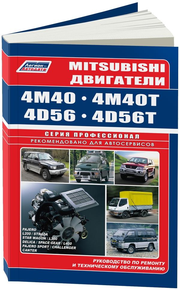 Инструкция По Применению Автомобиля Mitsubishi L200