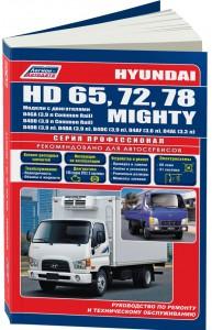 Руководство Hyundai Mighty