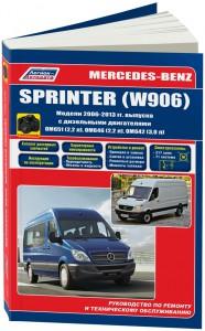Руководство Mercedes Sprinter