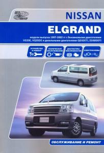 Руководство Nissan Elgrand