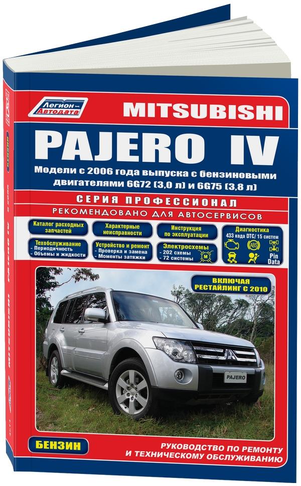 Руководство Mitsubishi Pajero IV