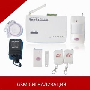 сигнализация gsm