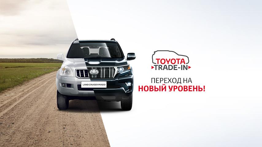 Трейд-ин Toyota